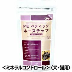 【C】PE ペティッツホースチップ  <ミネラルコントロール>