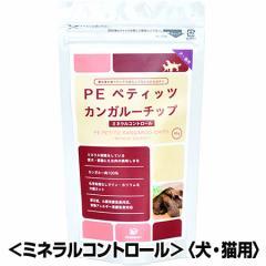 【C】PE ペティッツ カンガルーチップ <ミネラルコントロール>