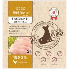 【C】いぬぴゅーれ 無添加ピュア 鶏ささみ 21本