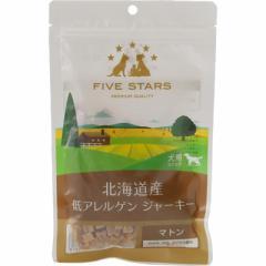 【C】FIVE STARS 北海道産 低アレルゲン ジャーキー マトン 80g