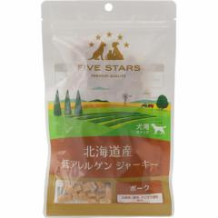 【C】FIVE STARS 北海道産 低アレルゲン ジャーキー ポーク 80g