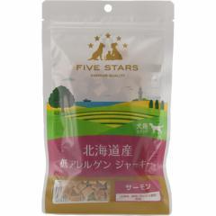 【C】FIVE STARS 北海道産 低アレルゲン ジャーキー サーモン 80g