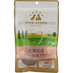【C】FIVE STARS 北海道産 ヘルシー馬肉プチカット 40g
