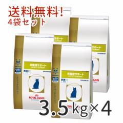 【C】ロイヤルカナン 猫用 満腹感サポート 3.5kg  4袋セット
