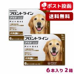 【A】【ポスト投函送料無料】フロントライン プラス 犬用 L 20-40kg用 6本入 2箱セット【動物用医薬品】