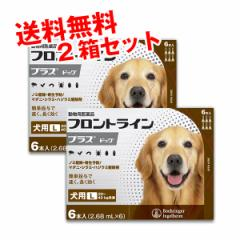 【動物用医薬品】フロントラインプラス犬用L(20〜40kg) 1箱6本入 2箱セット