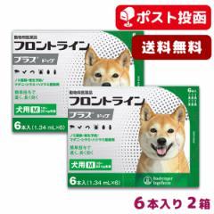 【A】【ポスト投函送料無料】フロントライン プラス 犬用 M 10-20kg用 6本入 2箱セット【動物用医薬品】