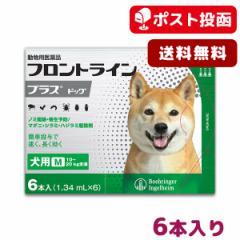 【A】【ポスト投函送料無料】フロントライン プラス 犬用 M 10-20kg用 6本入【動物用医薬品】