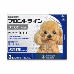 【動物用医薬品】フロントラインプラス犬用S (5〜10kg) 1箱3本入