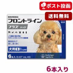 【A】【ポスト投函送料無料】フロントライン プラス 犬用 S 5-10kg用 6本入【動物用医薬品】