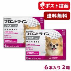【A】【ポスト投函送料無料】フロントライン プラス 犬用 XS 5kg未満用 6本入 2箱セット【動物用医薬品】
