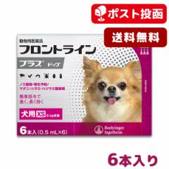 【A】【ポスト投函送料無料】フロントライン プラス 犬用 XS 5kg未満用 6本入【動物用医薬品】