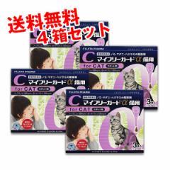 【B】【動物用医薬品】マイフリーガードα猫用 3本入 4箱セット