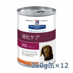 【C】ヒルズ 犬用 i/d 消化ケア チキン入り 360g缶×12