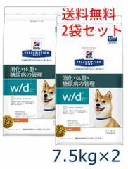 【C】ヒルズ 犬用 w/d 消化・体重・糖尿病の管理 チキン 7.5kg 2袋セット