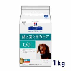 【C】ヒルズ 犬用 t/d 歯と歯ぐきのケア チキン 小粒 1kg