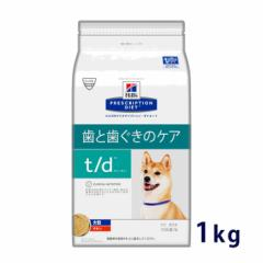 【C】ヒルズ 犬用 t/d 歯と歯ぐきのケア チキン 大粒 1kg