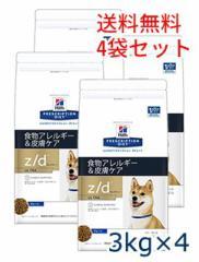 【C】ヒルズ 犬用 z/d ULTRA 食物アレルギー&皮膚ケア プレーン 3kg 4袋セット