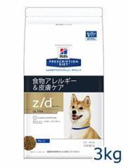 【C】ヒルズ 犬用 z/d ULTRA 食物アレルギー&皮膚ケア プレーン 3kg
