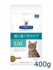 【C】ヒルズ 猫用 t/d 歯と歯ぐきのケア チキン 400g