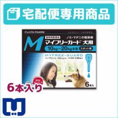 【B】【動物用医薬品】マイフリーガード犬用M(10〜20kg)1.34ml×6ピペット