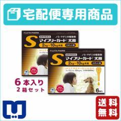 【B】【動物用医薬品】マイフリーガード犬用S(2〜10kg)0.67ml×6ピペット 2箱セット