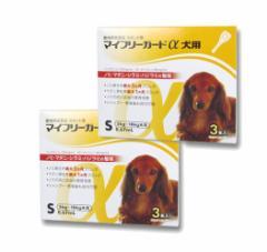 【B】【動物用医薬品】マイフリーガードα犬用 S 5-10kg用 3本入 2箱セット