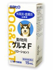 【B】【動物用医薬品】動物用 ゲルネFローション 15ml