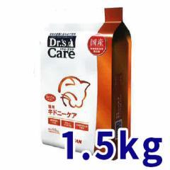 【C】ドクターズケア 猫用キドニーケア フィッシュテイスト 1.5kg 療法食