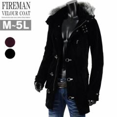 コート メンズ ミリタリー ロングコート ファイヤーマン コート ベロア ベルベット EX-O137006