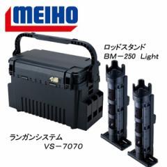 メイホウ タックルボックス ★ランガンシステム VS-7070+ロッドスタンド BM-250 Light 2本組セット★   ブ
