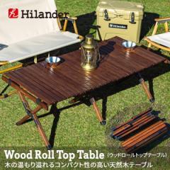 ハイランダー アウトドアテーブル 【限定モデル】ウッドロールトップテーブル  120  ダークブラウン