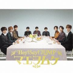 [CD]/Hey! Say! JUMP/マエヲムケ [DVD付初回限定盤]/JACA-5713