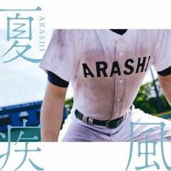 [CD]/嵐/夏疾風 [CD+DVD/高校野球盤(初回限定)]/JACA-5741