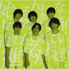 [CD]/関ジャニ∞/ここに [DVD付初回限定盤]/JACA-5754