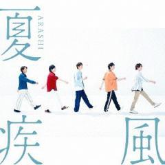 [CD]/嵐/夏疾風 [CD+DVD/初回限定盤]/JACA-5739