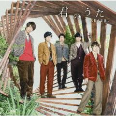 [CD]/嵐/君のうた [DVD付初回限定盤]/JACA-5759