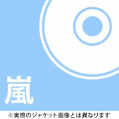 送料無料有/[CD]/嵐/Doors 〜勇気の軌跡〜 [DVD付初回限定盤 1]/JACA-5688
