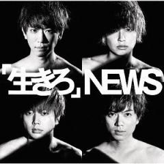特典/[CD]/NEWS/「生きろ」 [初回盤 B]/JECN-542