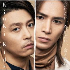 特典/[CD]/KinKi Kids/会いたい、会いたい、会えない。 [CD+DVD/初回盤A]/JECN-547
