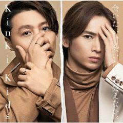 特典/[CD]/KinKi Kids/会いたい、会いたい、会えない。 [CD+DVD/初回盤B]/JECN-549