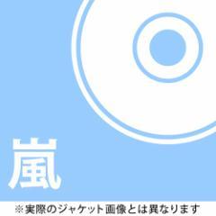 送料無料有/[CD]/嵐/夏疾風 [3タイプ一括購入セット]/NEOIKT-1245