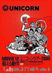 送料無料有/[DVD]/ユニコーン/MOVIE 12/UNICORN TOUR 2009 蘇る勤労/KSBL-5882