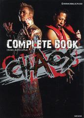 送料無料有/[書籍]/CHAOS COMPLETE BOOK (新日本プロレスブックス)/イースト・プレス/NEOBK-1567958