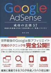 送料無料有/[書籍]/Google AdSense成功の法則57 収益化を加速させる「広告対策」と「実践ノウハウ」/染谷昌利/著/NEOBK-1691246