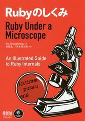 送料無料有/[書籍]/Rubyのしくみ An Illustrated Guide to Ruby Internals / 原タイトル:Ruby Under a Microscope/PatShaughnessy/著 島