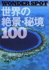 送料無料有/[書籍]/WONDER SPOT世界の絶景・秘境100/成美堂出版/NEOBK-1568871