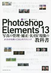 送料無料有/[書籍]/Photoshop Elements 13写真の管理・補正・RAW現像の教科書 よくわかる使いこなしのテクニック/吉岡豊/著/NEOBK-174567