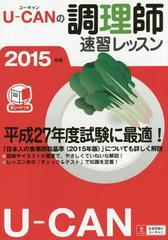 送料無料有/[書籍]/U-CANの調理師速習レッスン 2015年版/ユーキャン調理師試験研究会/編/NEOBK-1764311