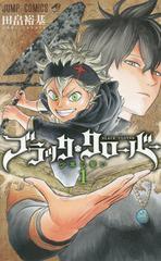 [書籍]/ブラッククローバー 1 (ジャンプコミックス)/田畠裕基/著/NEOBK-1808847